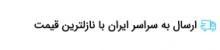 ارسال به سراسر ایران با نازلترین قیمت